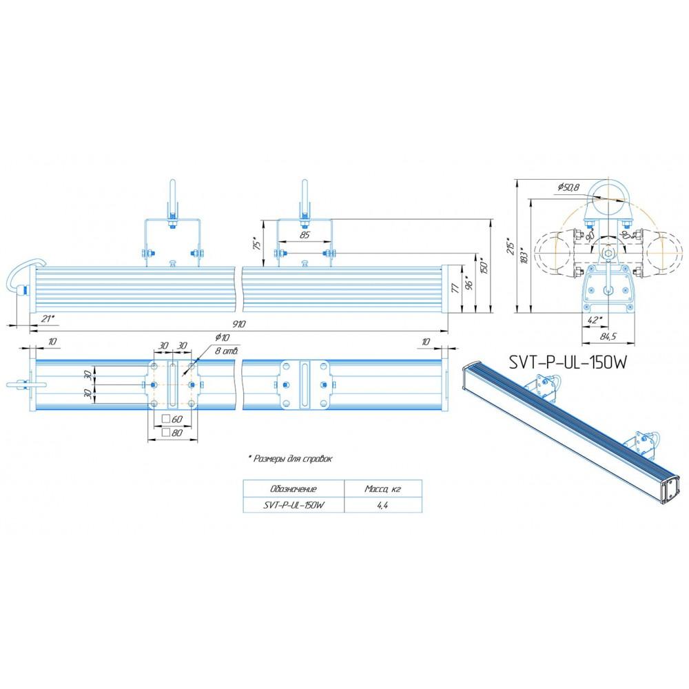 Промышленный LED светильник SVT-P-UL-150W-1M