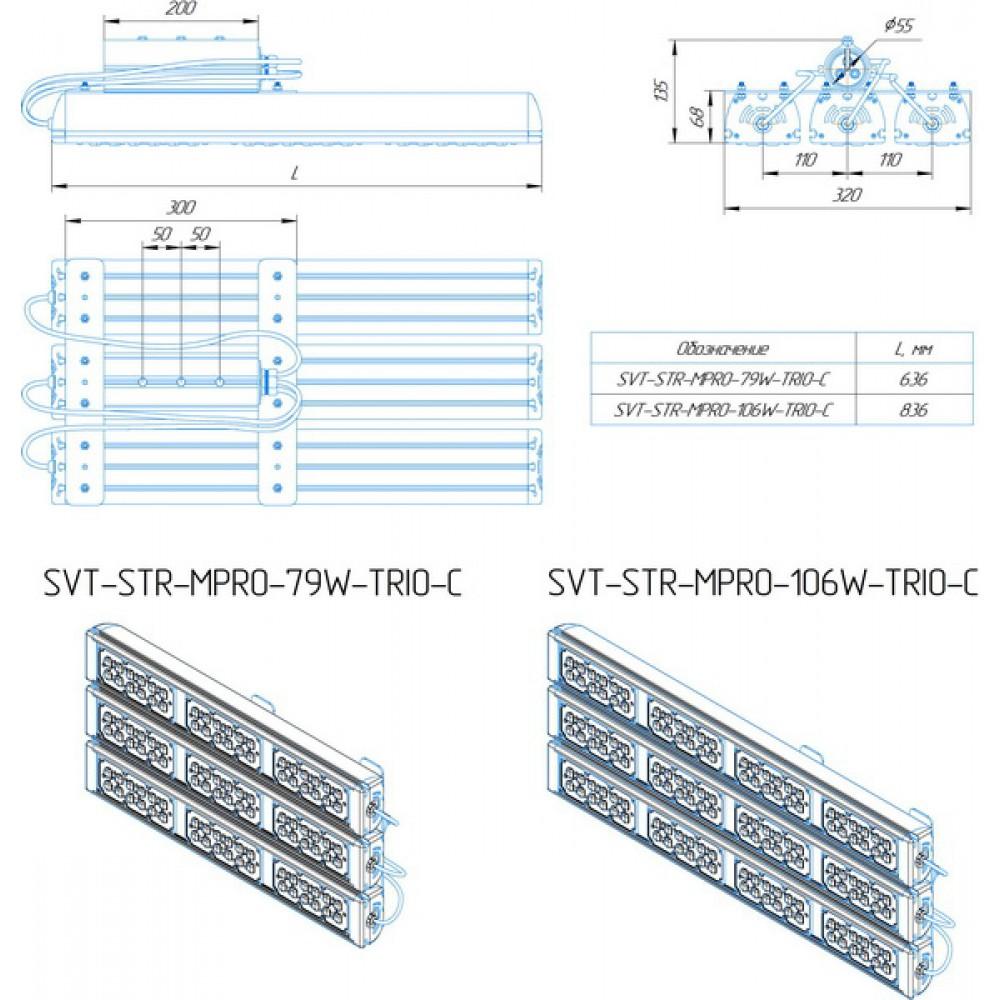 Светодиодный уличный светильник SVT-STR-MPRO-102W-45x140-TRIO-C