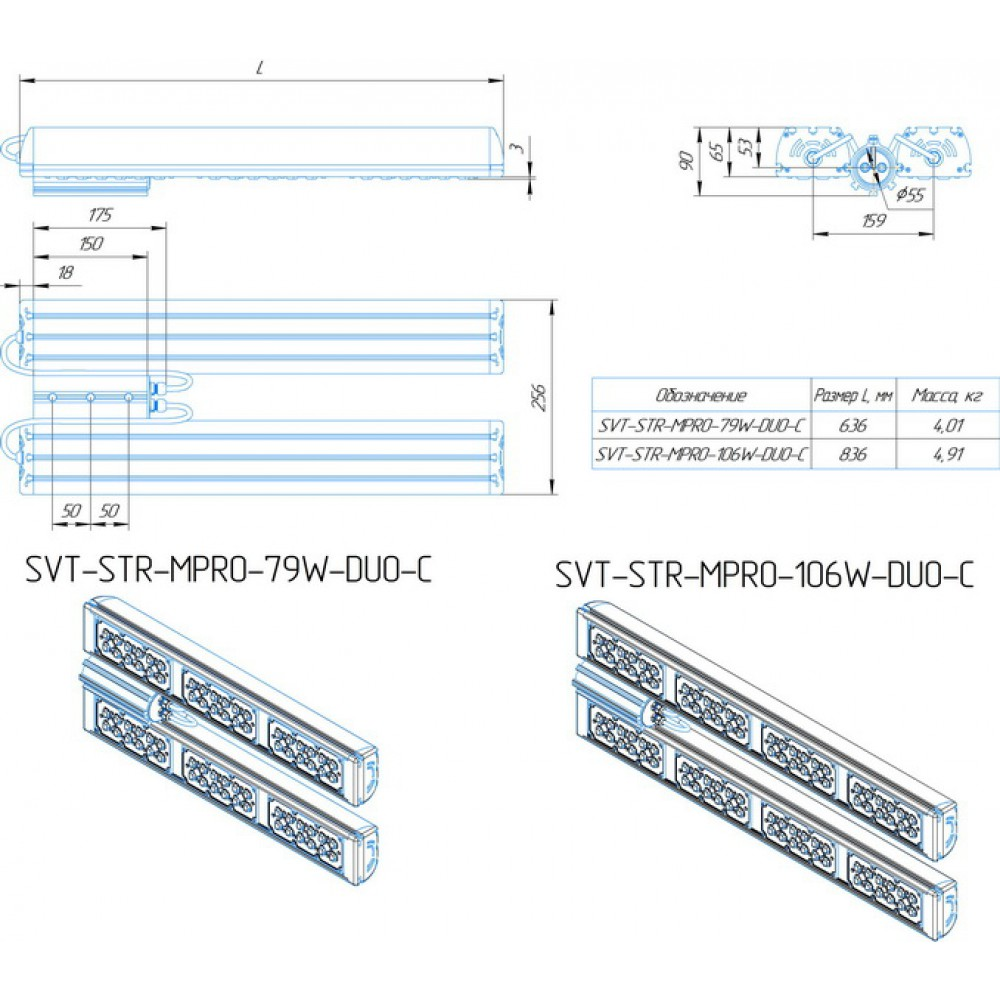Светодиодный уличный светильник SVT-STR-MPRO-102W-45x140-DUO-C