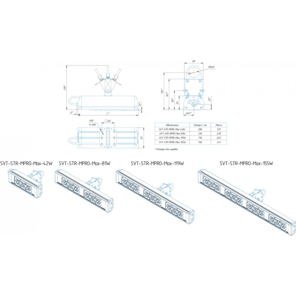 Светодиодный уличный светильник SVT-STR-MPRO-Max-42W-45x140