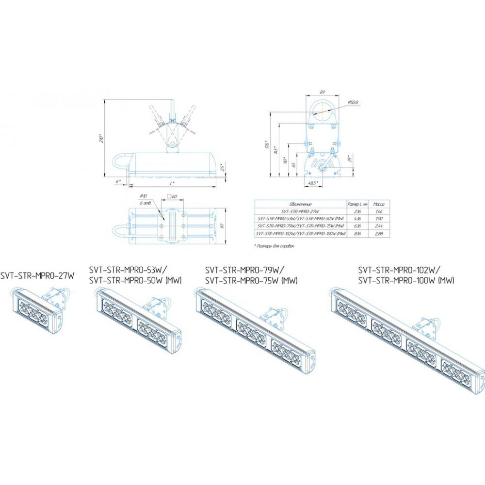 Светодиодный уличный светильник SVT-STR-MPRO-53W-45x140