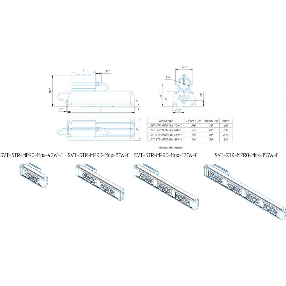 Светодиодный уличный светильник SVT-STR-MPRO-Max-155W-45x140-C