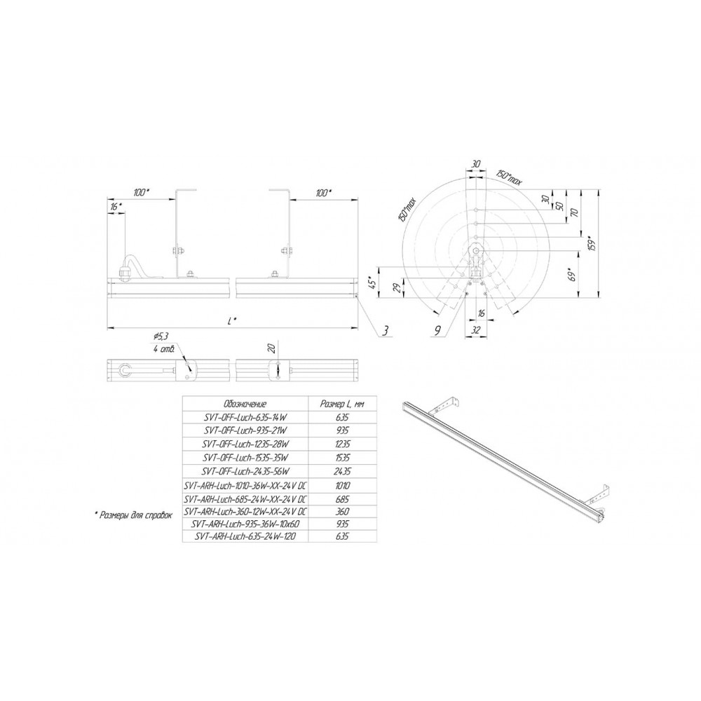 Архитектурный LED светильник SVT-ARH-Luch-685-24W-15-24V DC-KR