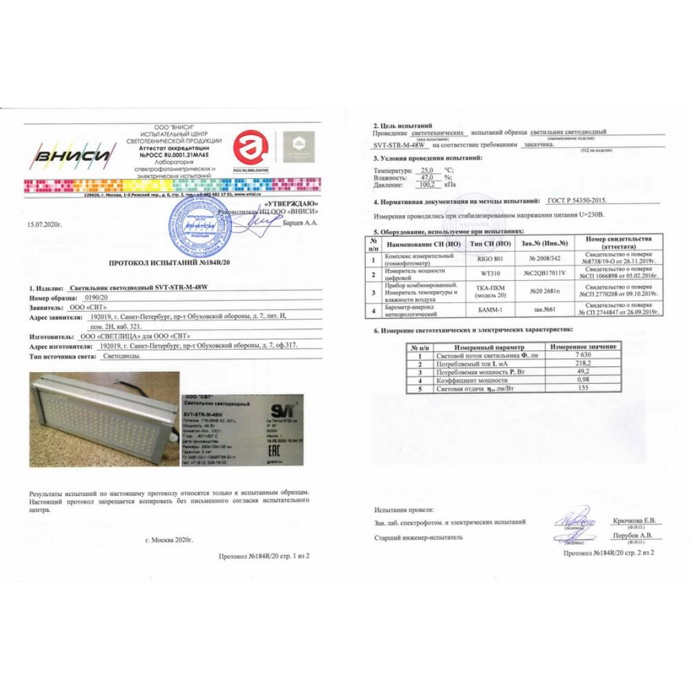 Светодиодный уличный светильник SVT-STR-M-48W-TRIO (с защитой от 380)