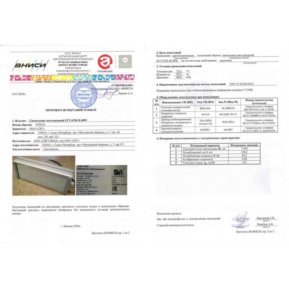 Светодиодный уличный светильник SVT-STR-M-48W-TRIO90