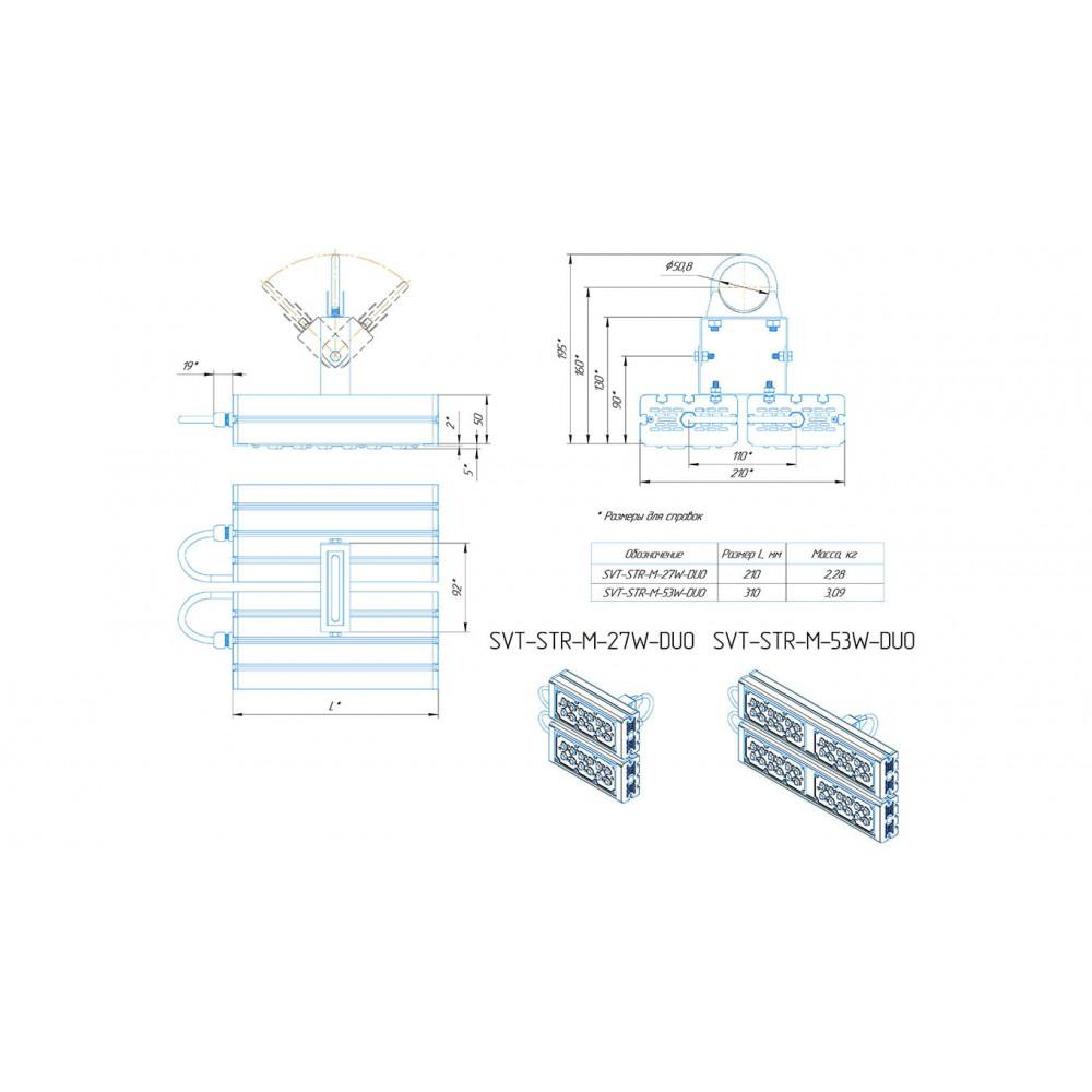 Светодиодный уличный светильник SVT-STR-M-53W-30x120-DUO (с защитой от 380)