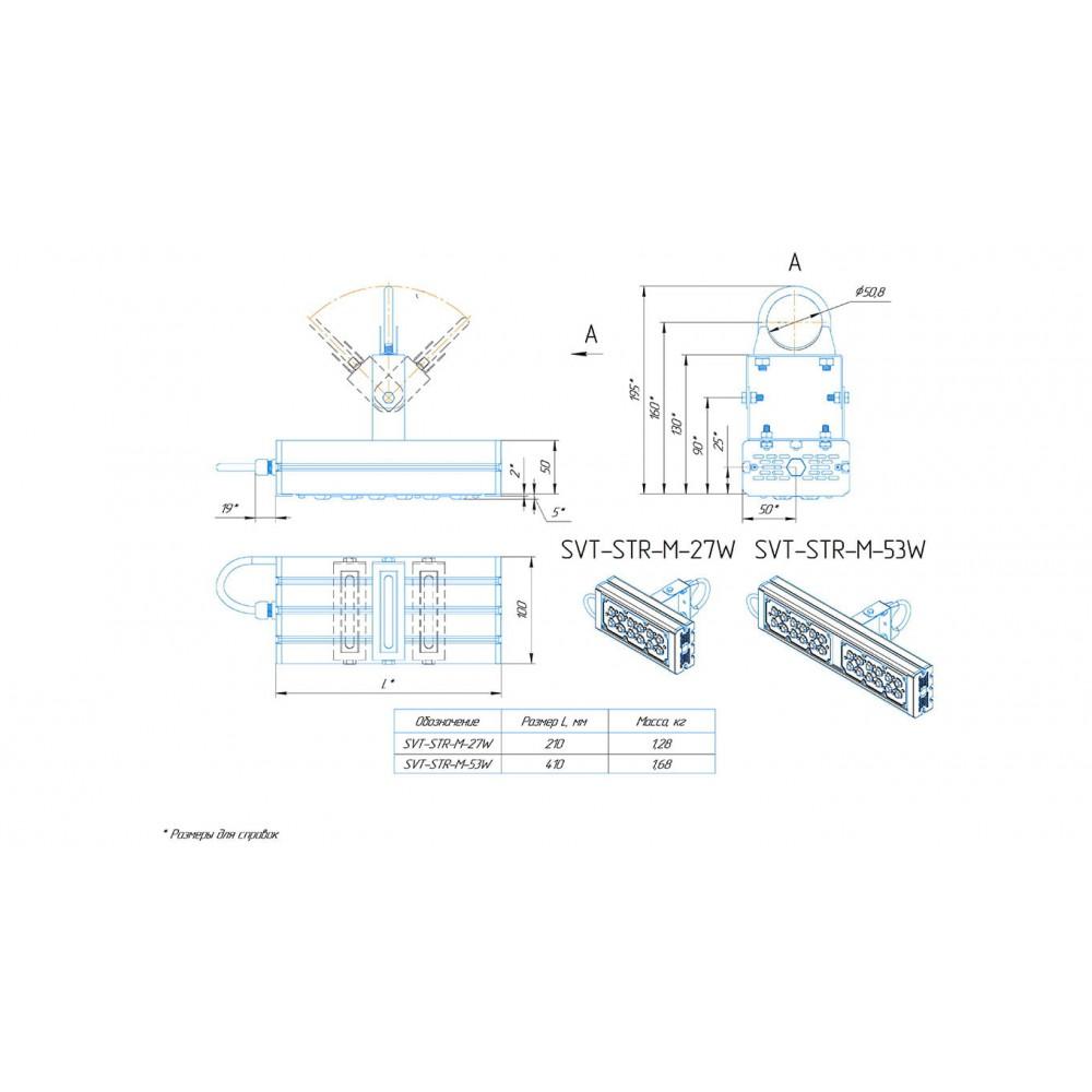Светодиодный уличный светильник SVT-STR-M-53W-45x140 (с защитой от 380)