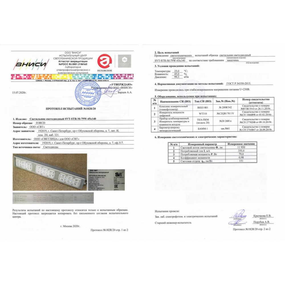 Светодиодный уличный светильник SVT-STR-M-79W-45x140-C