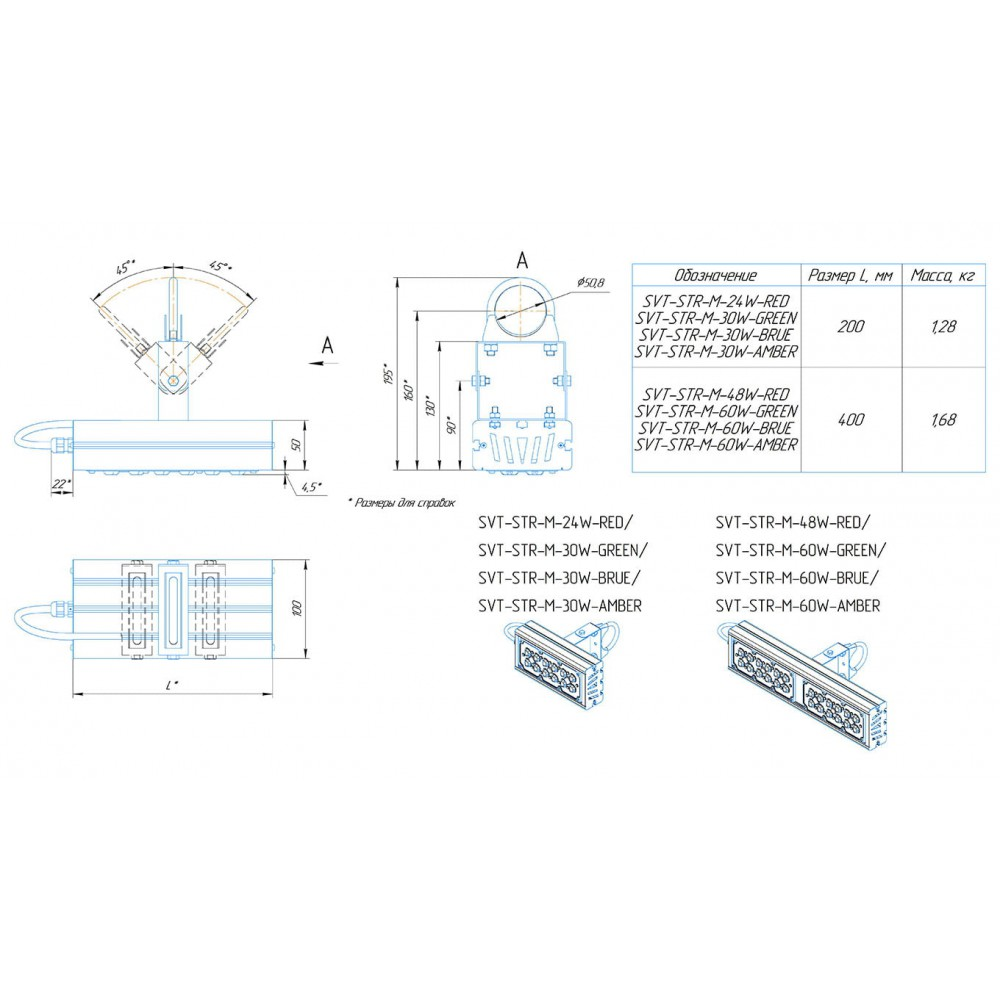 Архитектурный LED светильник SVT-STR-M-60W-58-AMBER