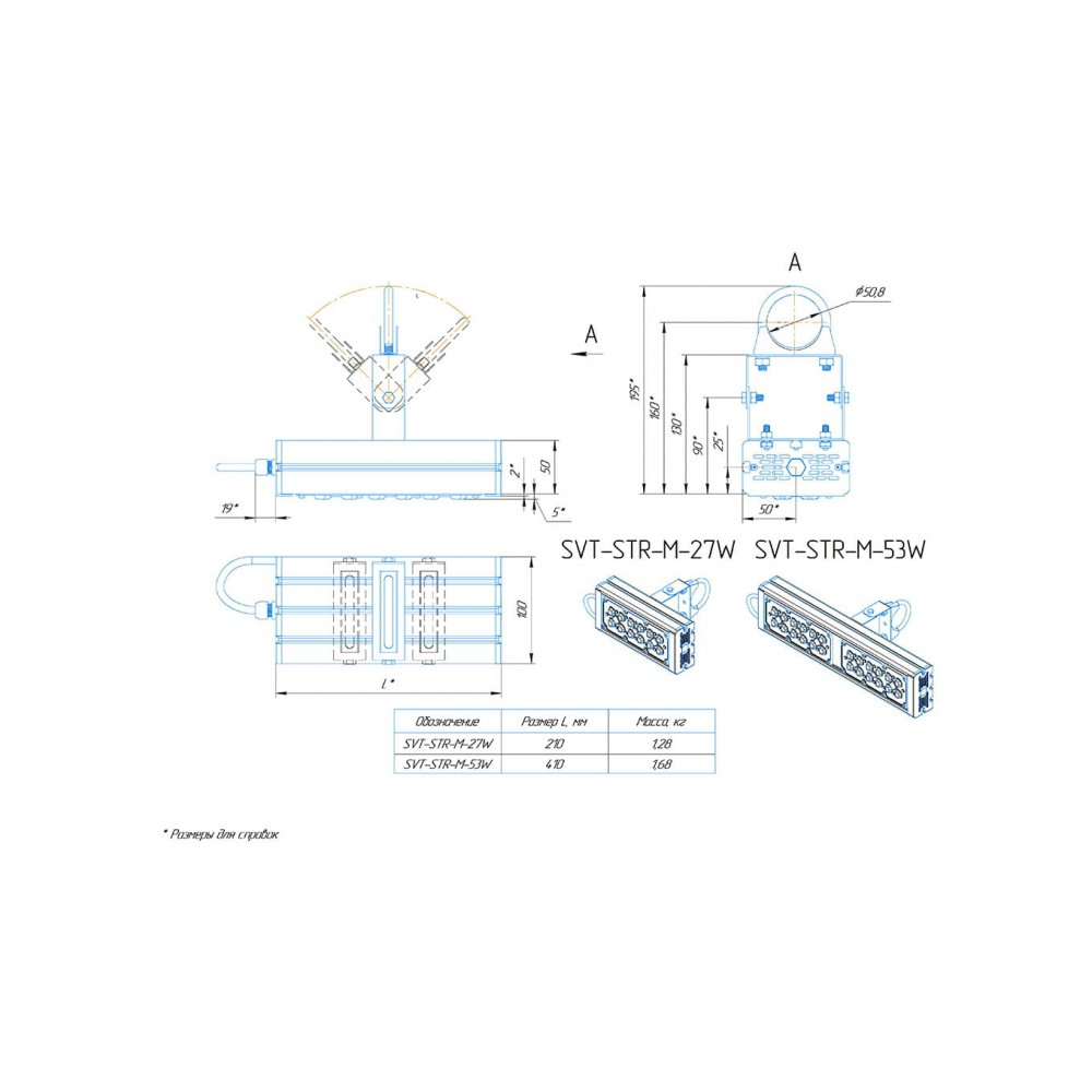 Светодиодный уличный светильник SVT-STR-M-53W-30x120