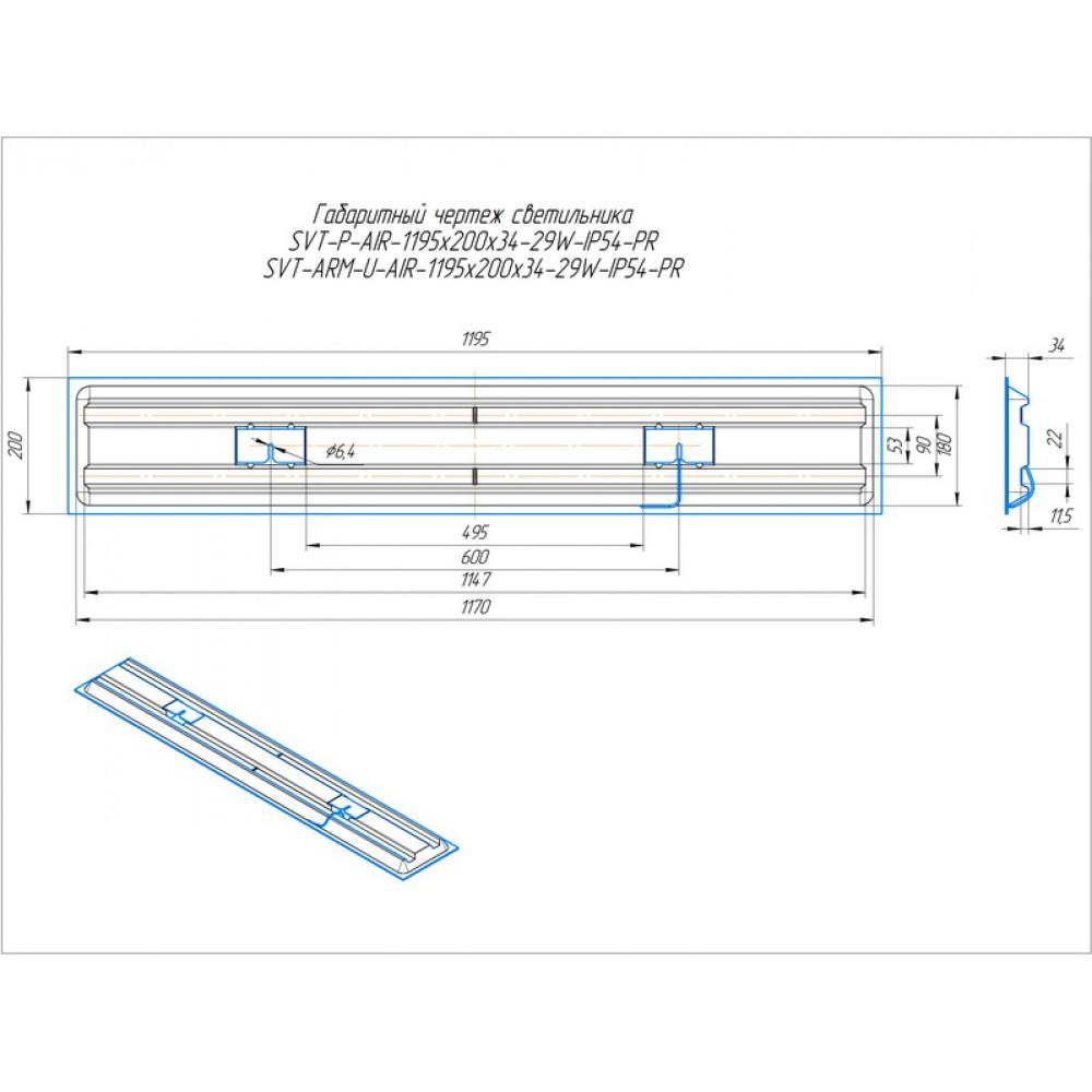 LED светильник с БАП SVT-ARM-U-AIR-1195x200x34-29W-IP54-PR-InBat