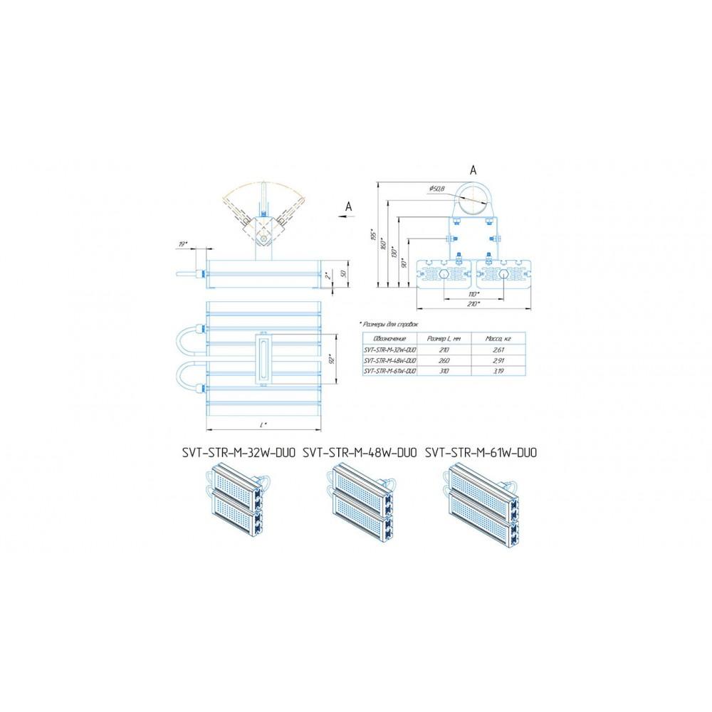 Светодиодный уличный светильник SVT-STR-M-61W-DUO (с защитой от 380)