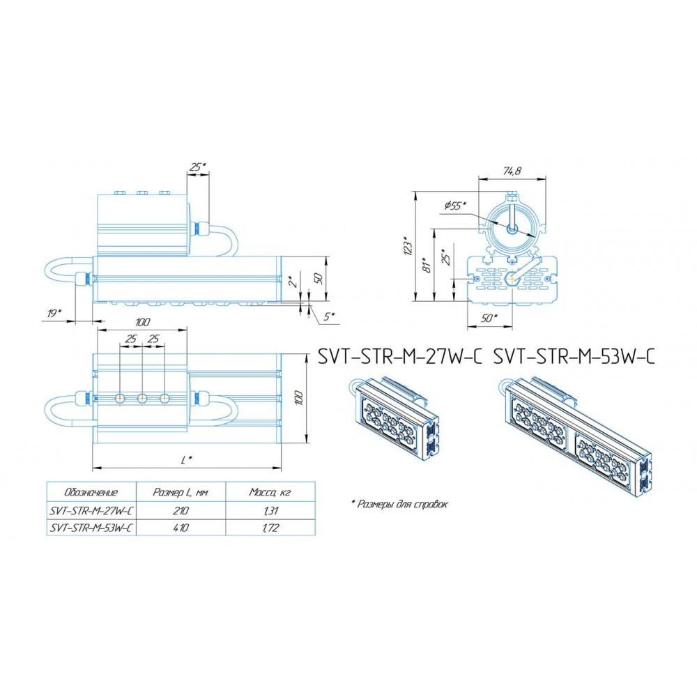Светодиодный уличный светильник SVT-STR-M-53W-45x140-C
