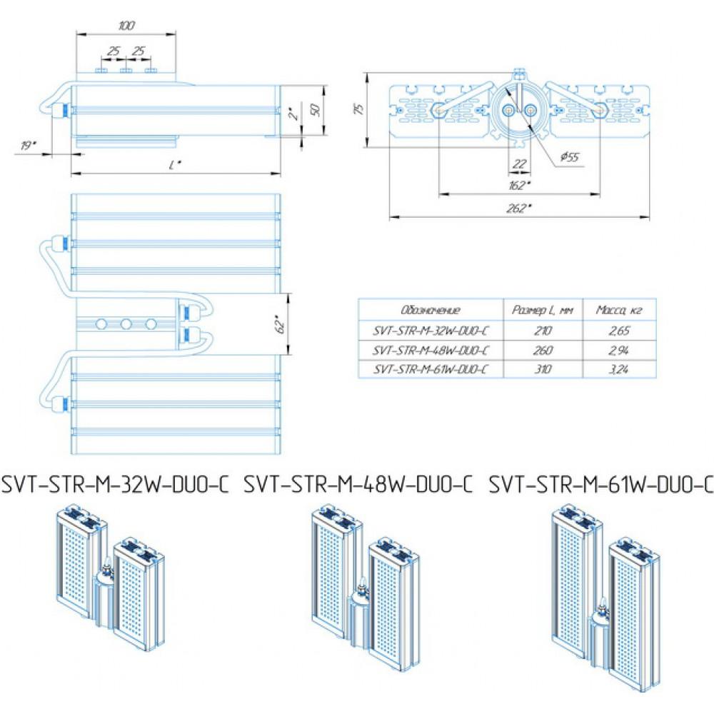 Светодиодный уличный светильник SVT-STR-M-32W-DUO-C (с защитой от 380)