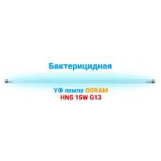 Лампа бактерицидная Osram HNS 15W G13 для рециркуляторов и облучателей