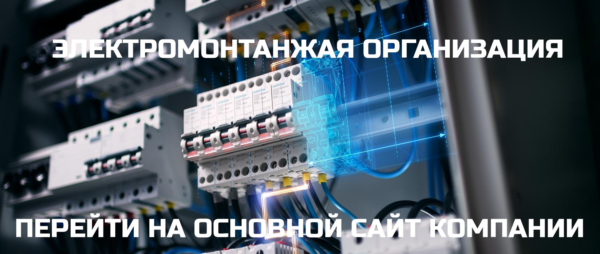 Электромонтажные работы в СПБ